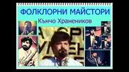Фолклорни Майстори: Кънчо Хранеников