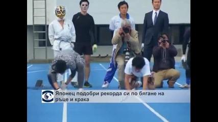 Японец, който бяга на ръце и крака, подобри собствения си рекорд на Гинес
