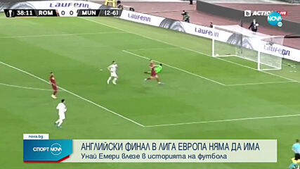 Спортни новини (07.05.2021 - централна емисия)