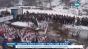Леденото хоро в Калофер тръгва към ЮНЕСКО
