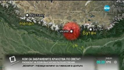 Българин за първи път пътува до забранено кралство в Хималаите