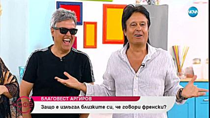 """""""На кафе"""" с братя Аргирови (16.07.2019)"""