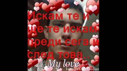 Искам те..