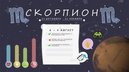 Седмичен хороскоп (3 - 9 август): Скорпион