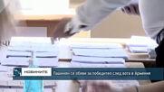 Пашинян се обяви за победител след вота в Армения