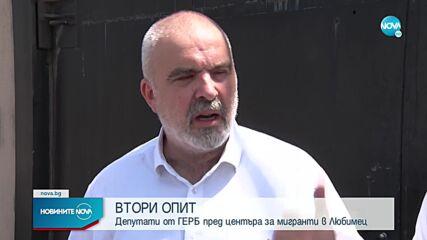 ГЕРБ-СДС обвини Рашков за увеличения мигрански поток у нас