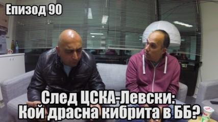 ЦЕЛИЯТ ЕПИЗОД! След ЦСКА-Левски: Кой драсна кибрита в Без Бутонки?