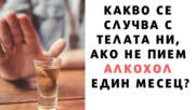Какво се случва с телата ни ако не пием алкохол един месец?