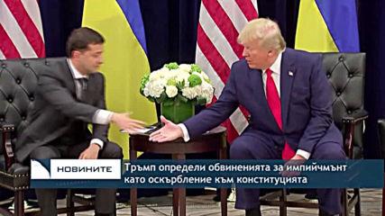 Емисия новини - 08.00ч. 21.01.2020