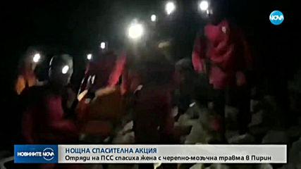 Тежка спасителна акция в Пирин: Жена е в болница с черепно-мозъчна травма