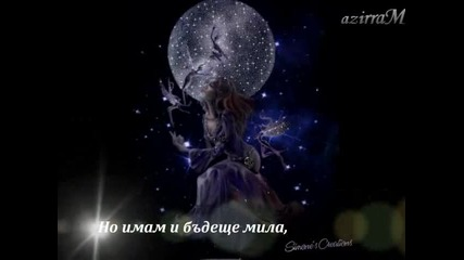 2010г. - Скитница - Евгения Георгиева