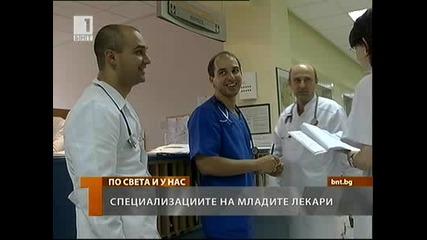 Специализациите на младите лекари