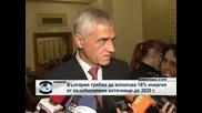 България трябва да използва 16% енергия от възобновяеми енергийни източници до 2020 година