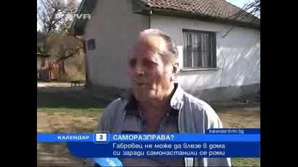 окупират чужди къщи