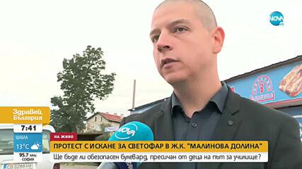 Жители на квартал в София излизат на протест заради опасен булевард