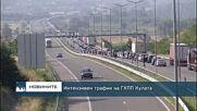 Интензивен трафик на ГКПП Кулата