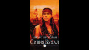 Сивия бухал (синхронен екип, дублаж по БНТ 1 на 04.08.2013 г.) (запис)