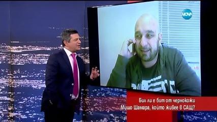 Мишо Шамара отрича да е бит в САЩ