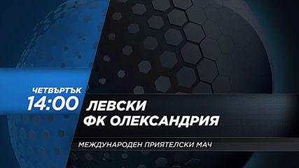 Левски-Олександрия на 6 февруари, четвъртък от 14.00 ч. по DIEMA SPORT 2