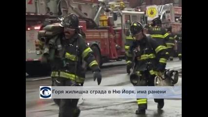 Горя жилищна сграда в Ню Йорк, има ранени