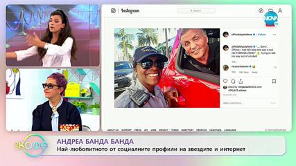 Андреа Банда Банда: Най - интересното от социалните профили на звездите - На кафе (11.11.2019)
