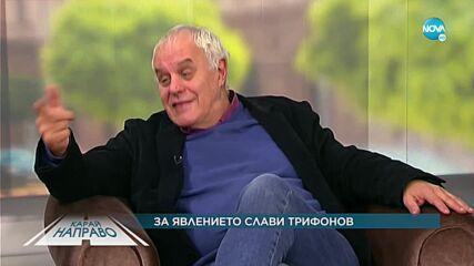 Карай направо с Андрей Райчев (25.09.2021)