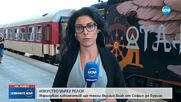 Изкуство върху релсите: Изрисуван локомотив ще тегли бързия влак от София до Бургас