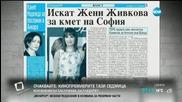 В печата: Искат Жени Живкова за кмет на София