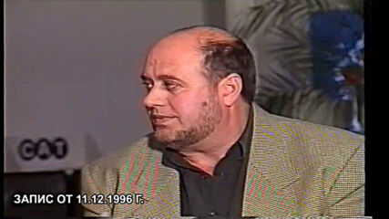 """КАКВО ИЗЛЪЧВАХМЕ ТОЧНО ПРЕДИ 25 ГОДИНИ? / """"ДОБЪР ВЕЧЕР, ПЛОВДИВ 23"""", 11.12.1996 Г."""