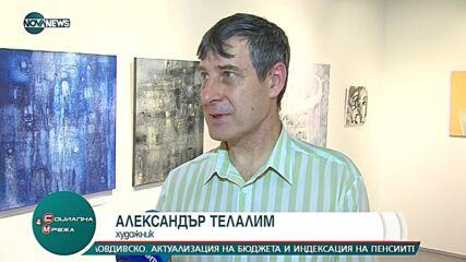 """""""Равновесие: лирично и експресивно"""": Двама художници с обща изложба"""