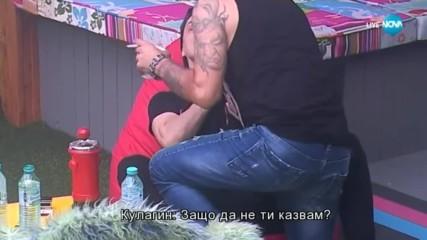 """Физически сблъсък в Къщата на VIP Brother след """"Шоуто на Кулагин"""""""