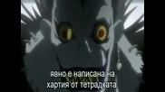 Death Note - Епизод 4 Bg Sub Hq