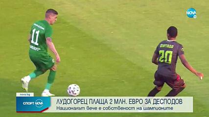 Трансферен удар! Лудогорец купи Кирил Десподов