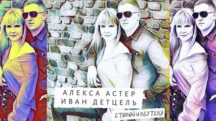 Алекса Астер и Иван Детцель - С тобой и без тебя