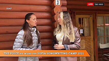 THE VOICE на живо от SOFIA SONGWRITING CAMP 2021: Дара Екимова за преживяването [03/D4]