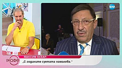 Максим Бехар: