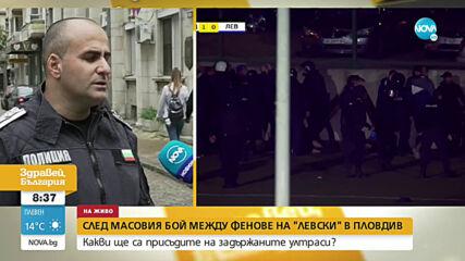 """Полицай за сбиването между фенове на """"Левски"""": Много добър сценарий"""