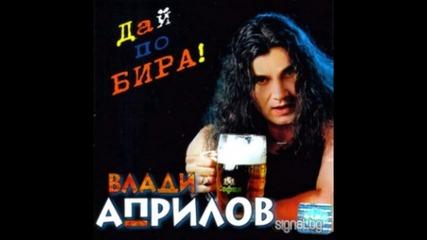 Влади Априлов - Чайе Шукарие (рап)