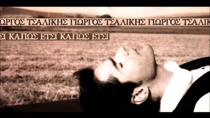 Giorgos Tsalikis - Kapos Etsi Posveteno na Milena jenata koqto zagubih i jenata na jivota mi ;(