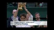 """Седма титла от """"Уимбълдън"""" за Роджър Федерер"""