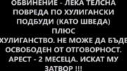 професор Вучков, Перата и прокуратурата