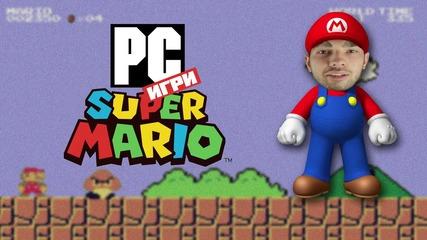 Супер Марио !