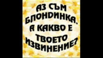 Malko Gavra Sas Zvezdite!
