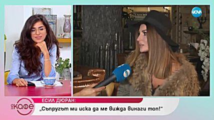 """Певицата Есил Дюран коментира защо жената трябва да изглежда добре и в кухнята - """"На кафе"""""""