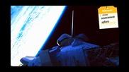 Космос - Околоземната орбита