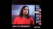 Орк Китка и Щилиян тайна 1999