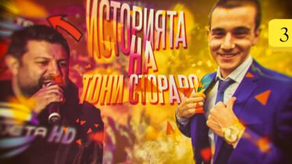 Историята на Тони Стораро - Успешни Истории Еп.3 от Ayhan Infire