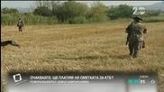 Над 200 ловци излизат на протест - Новините на Нова