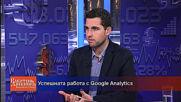 Успешната работа с Google Analytics