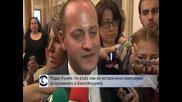 Радан Кънев след среща с ДПС: На ръба сме на исторически компромис за промените в Конституцията